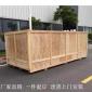 奉贤区南桥木箱加工厂 机械设备包装木箱 大型货物出口定制木箱 可上门捆包