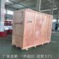 上海木箱厂家 专业生产包装箱 全封闭木箱 木架 支持一件定制
